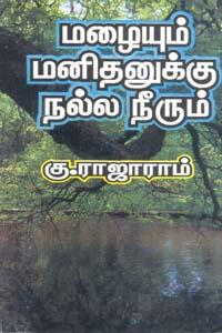 Mazhaiyum manithanukku nalla theerum - மழையும் மனிதனுக்கு நல்ல தீரும்