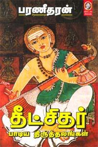 Tamil book Theetchidar Padiya Thiruthalangal