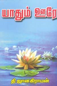 Yaathum Oore - யாதும் ஊரே