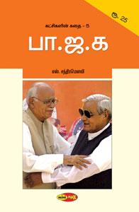 Tamil book B.J.P