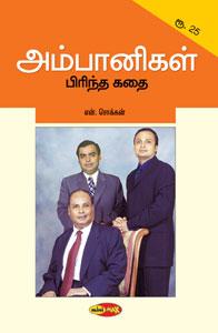 Ambanigal Pirintha Kathai - அம்பானிகள் பிரிந்த கதை