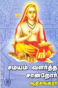 Tamil book Esaap Kadhaigal