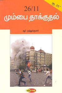 26/11: Mumbai Thakkuthal - 26/11 மும்பை தாக்குதல்