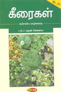 Keeraigal - கீரைகள்