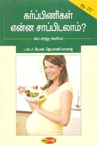 Karpinigal Enna Saapidalaam - கர்ப்பிணிகள் என்ன சாப்பிடலாம்?