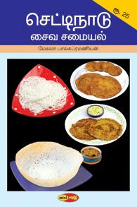 Chettinadu Saiva Samayal - செட்டிநாடு சைவ சமையல்
