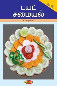 Tamil book Diet Samayal