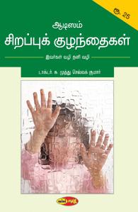 Tamil book Autism