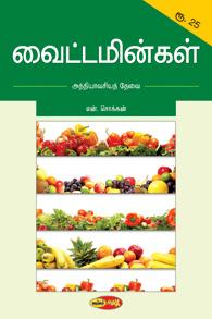 Tamil book Vitamingal