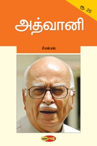 Advani - அத்வானி