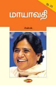 Mayawati - மாயாவதி
