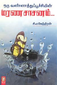 Oru Vannathu Poochiyin Marana Sasanam - ஒரு வண்ணத்துப் பூச்சியின் மரண சாசனம்...