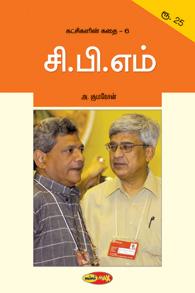 Tamil book C.P.M