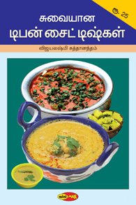 Tamil book Suvaiyana tiffin side dishgal