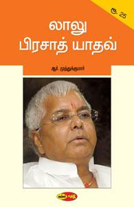 Laloo Prasad Yadav - லாலு பிரசாத் யாதவ்