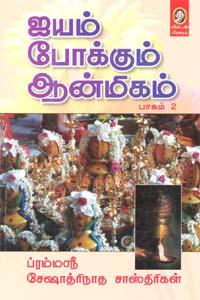 Tamil book Iyam Pokkum Aanmeegam (part 2)
