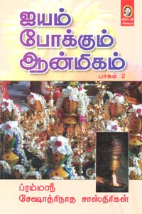 Iyam Pokkum Aanmeegam (part 2) - ஐயம் போக்கும் ஆன்மிகம் (பாகம் 2)