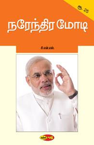Tamil book Narendra Modi