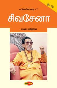 Tamil book Sivasena