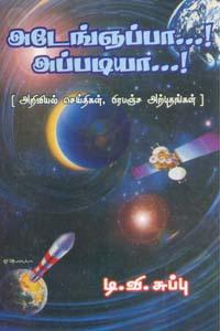 Adengnappa, Appadiya! - அடேங்ஞப்பா, அப்படியா!