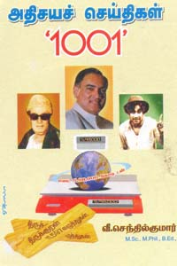 Adhisaya Seidhigal '1001' - அதிசயச் செய்திகள் 1001