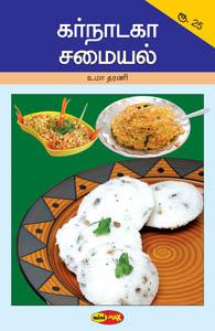 Karnataka Samaiyal - கர்நாடகா சமையல்