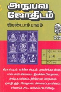 Tamil book Anubava Jodhidam - Part 2