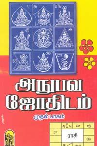 Anubava Jodhidam - Part 1 - அநுபவ ஜோதிடம் முதல் பாகம்