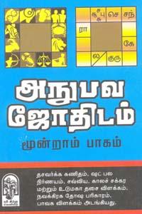 Anubava Jothidam - Part 3 - அநுபவ ஜோதிடம் மூன்றாம் பாகம்