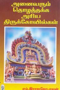 Anaivarum Thozhaththakka Ariya Thirukkovilgal - அனைவரும் தொழத்தக்க அரிய திருக்கோயில்கள்