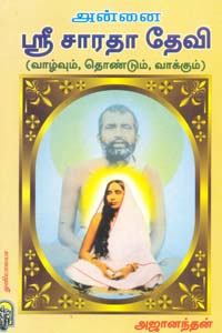 Annai Sri Saradhadevi - அன்னை ஸ்ரீ சாரதா தேவி