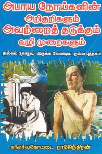 Abaaya Noigalin Arikurigalum Avattrai Thadukkum Vazhimuraigalum - அபாய நோய்களின் அறிகுறிகளும் அவற்றைத் தடுக்கும் வழிமுறைகளும்