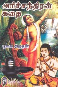 Arichandhiran Kadhai - அரிச்சந்திரன் கதை