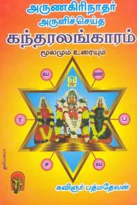 Arunagirinathar Aruli Seidha Kandharalangaram - அருணகிரிநாதர் அருளிச்செய்த கந்தரலங்காரம் மூலமும் உரையும்