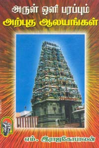 Tamil book Arul Oli Parappum Arpudha Aalayangal
