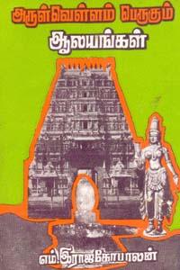 Arul Vellam Perukum Aalayangal - அருள் வெள்ளம் பெருகும் ஆலயங்கள்