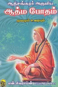 Aadhi Sankarar Aruliya Aathmabodham - ஆதிசங்கரர் அருளிய ஆத்ம போதம்