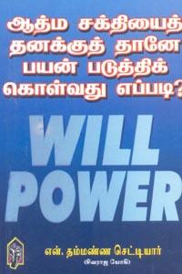 Aathma Sakthi (Will Power) - ஆத்ம சக்தியைத் தனக்குத் தானே பயன் படுத்திக் கொள்வது எப்படி (Will Power)