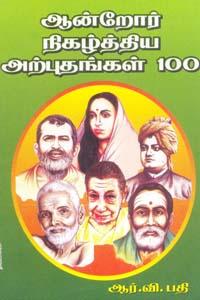 Aandror Nigazhththiya Arpudhangal 100 - ஆன்றோர் நிகழ்த்திய அற்புதங்கள் 100