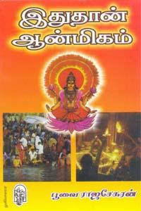 Idhudhaan Aanmigam - இதுதான் ஆன்மிகம்