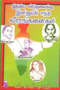Indhiya Vidudhalaikku Innuyir Eendha Veeraanganaigal - இந்திய விடுதலைக்கு இன்னுயிர் ஈந்த வீராங்கனைகள்