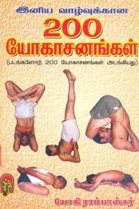 Iniya Vaazhvukku 200 Yogasanangal - இனிய வாழ்வுக்கு 200 யோகாசனங்கள்