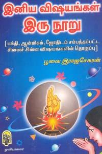 Iniya Vishayangal Irunooru - இனிய விஷயங்கள் இருநூறு