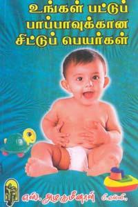 Tamil book Ungal Pattu Paappaavukkaana Sittu Peyargal