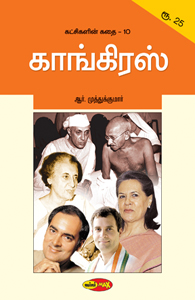 Tamil book Congress