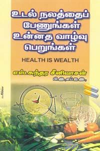 Udal Nalaththai Penungal Unnadha Vaazhvu Perungal - உடல் நலத்தைப் பேணுங்கள் உன்னத வாழ்வு பெறுங்கள்