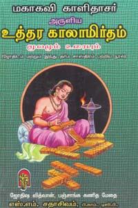 Uththara Kaalaamirdham - உத்தர காலாமிர்தம்