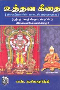 Uththava Geedhai - உத்தவ கீதை