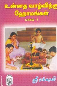 Tamil book Unnadha Vaazhvukku Homangal