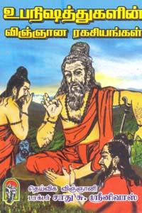 Upanishaththugalin Vingnana Ragasiyangal - உபநிஷத்துகளின் விஞ்ஞான ரகசியங்கள்